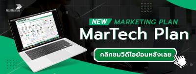 MarTech Webinar