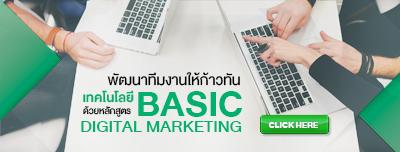 พัฒนาทีมงานให้ก้าวทันเทคโนโลยีด้วยหลักสูตร Digital Marketing Basic