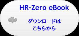 HR-Zero eBook   ダウンロードは こちらから