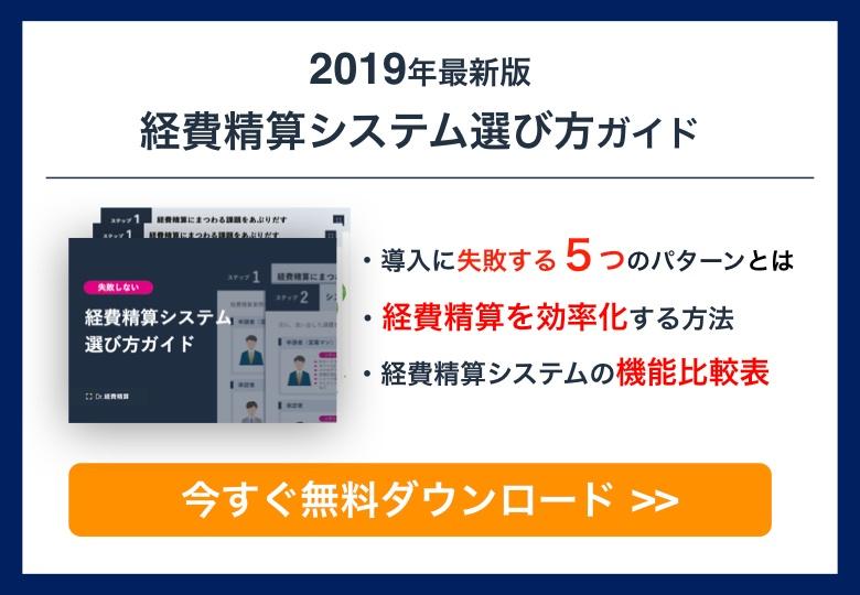 経費精算システム選び方ガイドダウンロード