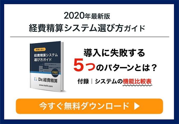 2020年最新版 経費精算システム選び方ガイドA