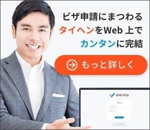 one-visa-serviceCTA