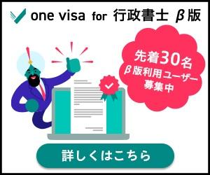 one visa for 行政書士β版