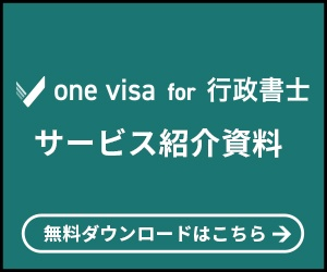 one visa for 行政書士