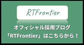オフィシャル採用ブログ『RTFrontier』はこちらから!