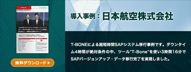 導入事例:日本航空株式会社
