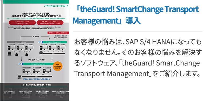 「theGuard! SmartChange Transport Management」 導入