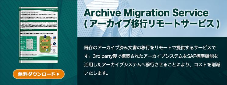 Archive Migration Service (アーカイブ移行リモートサービス)