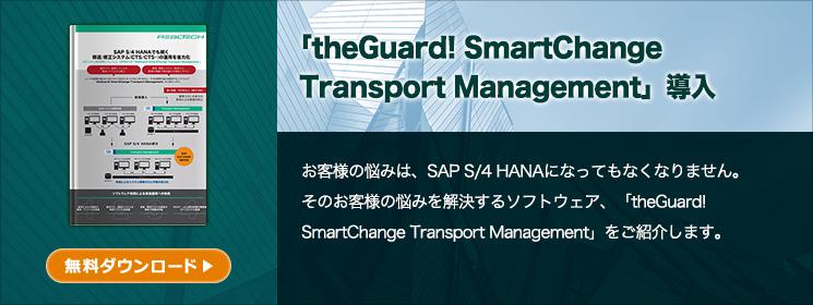 「theGuard! SmartChange Transport Management」導入