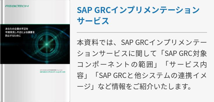 SAP GRCインプリメンテーションサービス