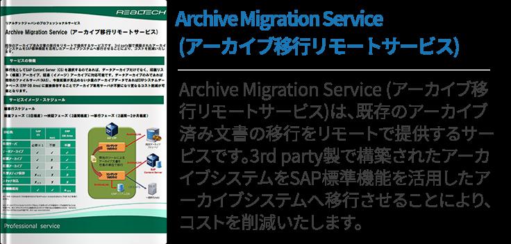 SAPシステムパフォーマンス分析パック