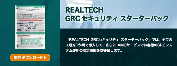 REALTECH GRCセキュリティ スターターパック