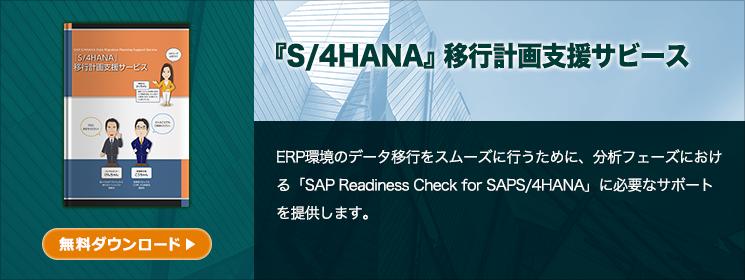 SAPユーザのための 『S/4HANA』データ移行