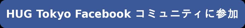 HUG Tokyo Facebook コミュニティに参加