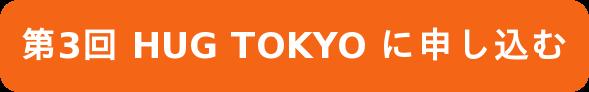 第3回 HUG TOKYO に申し込む