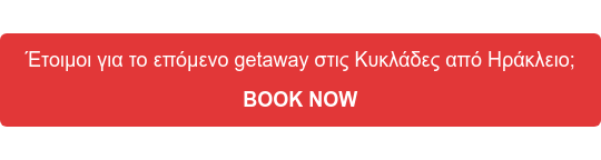 Έτοιμοι για το επόμενο getaway στις Κυκλάδες από Ηράκλειο; BOOK NOW