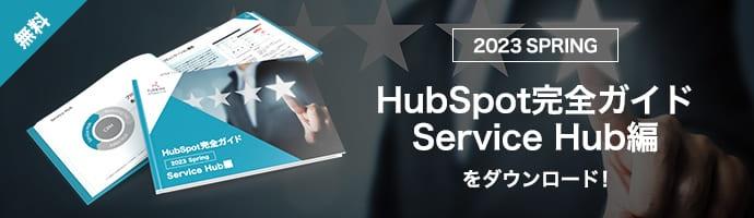 HubSpot完全ガイド「Service Hub」編