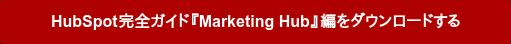 HubSpot完全ガイド『Marketing Hub』編をダウンロードする