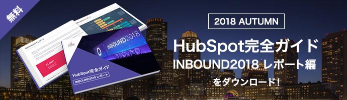 HubSpot完全ガイド INBOUND2018レポート編