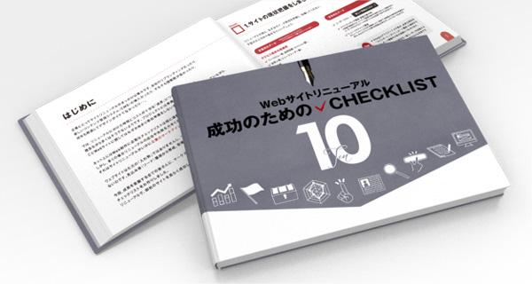 Webサイトリニューアル 成功のためのCHECKLIST10