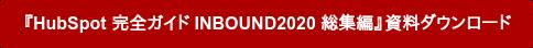『HubSpot 完全ガイド INBOUND2020 総集編』資料ダウンロード