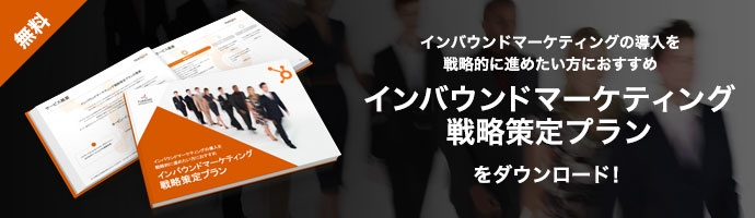 インバウンドマーケティング戦略策定プランCTA