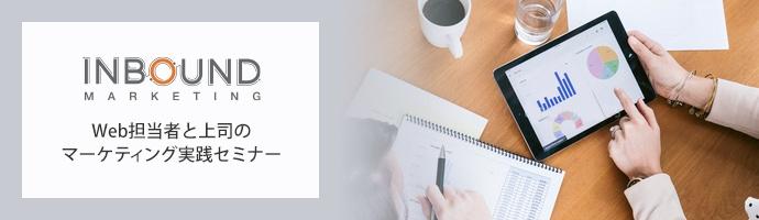 Web担当者と上司のマーケティング実践セミナー