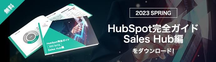 HubSpot完全ガイド「Sales Hub」編