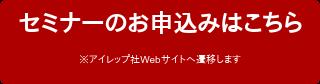セミナーのお申込みはこちら ※アイレップ社Webサイトへ遷移します