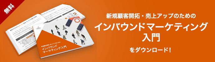 新規顧客開拓・売上アップのためのインバウンドマーケティング入門をダウンロード!