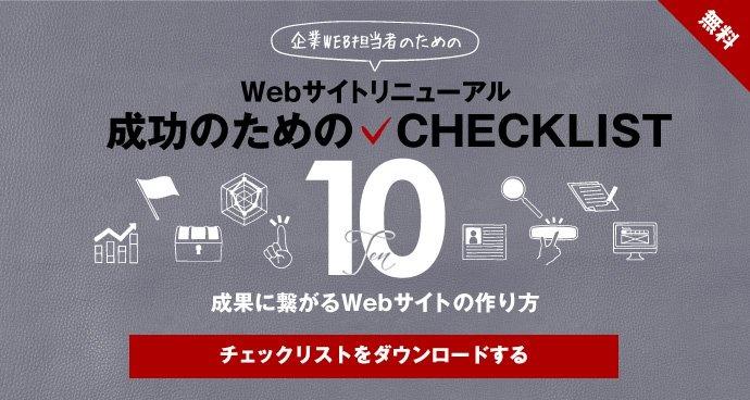 予算取りの時期にWeb担当者が確認すべきWeb制作チェックリスト
