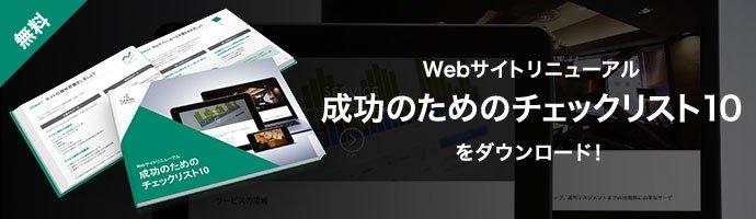 Webサイトリニューアル成功のためのチェックリスト10