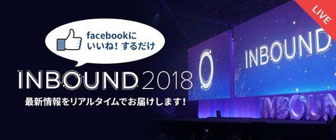 INBOUND2018最新情報をリアルタイムでお届けします!