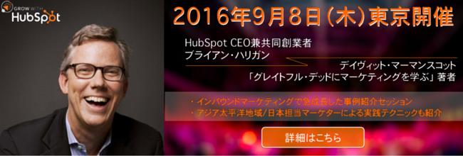 2016年9月8日(木)東京開催 Grow with HubSpot(グロー・ウィズ・ハブスポット)