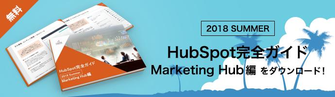 2018 SUMMER HubSpot完全ガイド Marketing Hub編