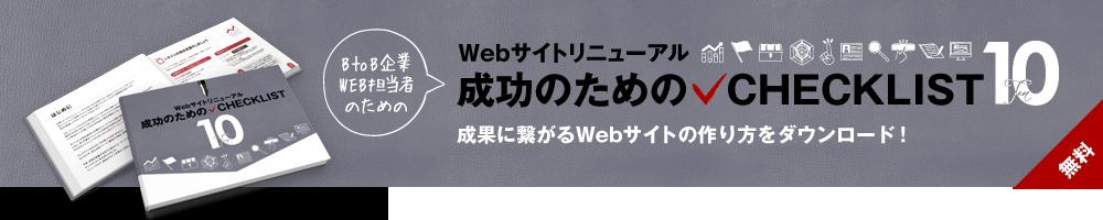 企業WEB担当者のための Webサイトリニューアル成功のためのCHECKLIST10 成果に繋がるWebサイトの作り方 無料