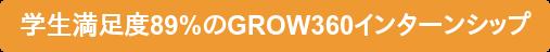 学生満足度89%のGROW360インターンシップ