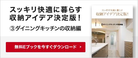 スッキリ快適に暮らす収納アイデア決定版!(3)ダイニングキッチンの収納編 無料Eブックを今すぐダウンロード