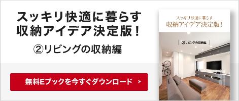 スッキリ快適に暮らす収納アイデア決定版!(2)リビングの収納編 無料Eブックを今すぐダウンロード