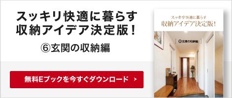 スッキリ快適に暮らす収納アイデア決定版!(6)玄関の収納編 無料Eブックを今すぐダウンロード