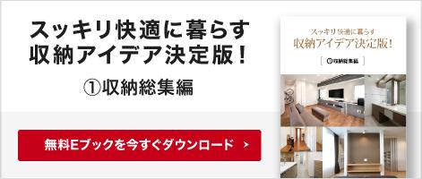 スッキリ快適に暮らす収納アイデア決定版!(1)収納総集編 無料Eブックを今すぐダウンロード