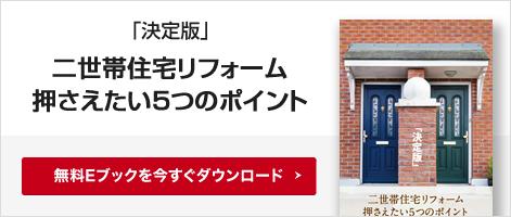 決定版 二世帯住宅リフォーム 押さえたい5つのポイント