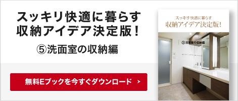 スッキリ快適に暮らす収納アイデア決定版!(5)洗面室の収納編 無料Eブックを今すぐダウンロード