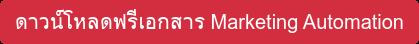ดาวน์โหลดฟรีเอกสาร Marketing Automation