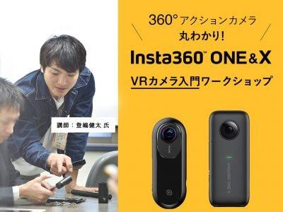 insta360oneワークショップ申し込み