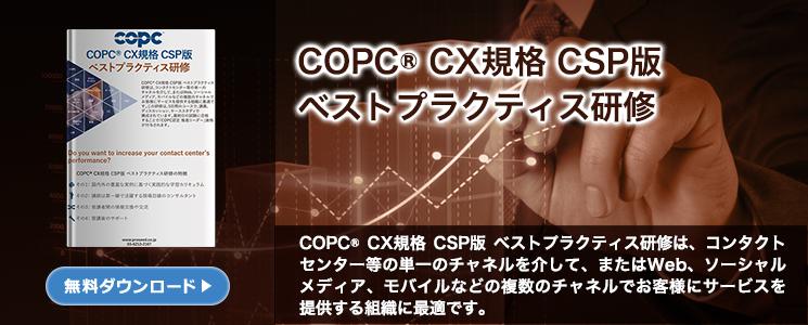 COPC CX規格 CSP版 ベストプラクティス研修