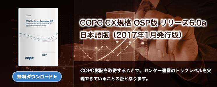 COPC CX規格 OSP版 リリース6.0a 日本語版(2017年1月発行版)
