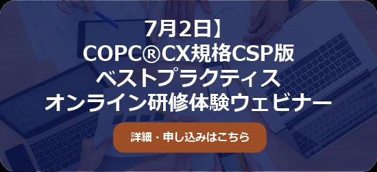 COPC online course