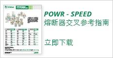 POWR-Speed Cross Reference Mandarin