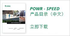 Powr-speed product catalog-mandarin